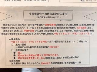 東京都からのお手紙